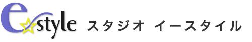 【スタジオ イースタイル】横浜のダンススクール ・レンタルスタジオ